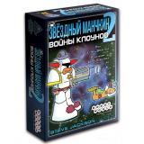 Звёздный манчкин 2 Войны клоунов (Star Munchkin 2 – The Clown Wars) + ПОДАРОК