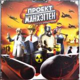 Проект Манхэттен (The Manhattan Project)