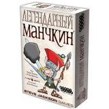 Легендарный Манчкин + ПОДАРОК