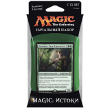MTG: Origins Intro Pack - Охотничий отряд (RU)