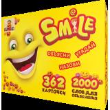 Smile (Смайл)