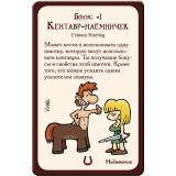 Манчкин 8 В хвост и гриву (Munchkin 8 Half Horse Will Travel) + ПОДАРОК
