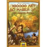 100000 лет до нашей эры (Stone Age)