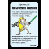 Манчкин Звёздный -  новая версия (Star Munchkin) + ПОДАРОК