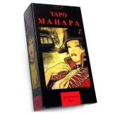 Таро Манара