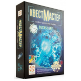 КвестМастер (Deckscape: Test Time)
