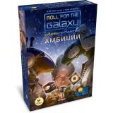 Кубарем по галактике. Амбиции (Roll for the Galaxy: Ambition)