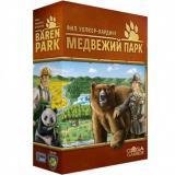 Медвежий парк (Bear Park, Bärenpark)