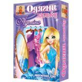 Игра на магнитах Одень куклу. Аделина (Одягни Ляльку)