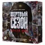 Мертвый сезон Долгая ночь (Dead of winter Long night)