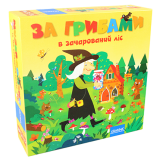 За грибами в чарівний ліс (За грибами в зачарованный лес) новая редакция