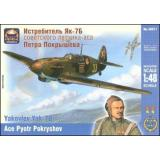 ARK48011 Yakovlev Yak-7B Russian fighter, ace P. Pokryshev (ARK48011) Масштаб:  1:48