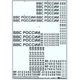 Декаль: Дополнительные опознавательные знаки ВВС России (образца 2010 года) (BD72049) Масштаб:  1:72