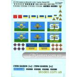Декаль: Восток Украины (АТО) 2014 (DAN35002) Масштаб:  1:35