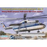 Тяжелый многоцелевой вертолет Ми-6 Аэрофлот (поздняя версия) (EE14508) Масштаб:  1:144