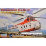 Вертолеты Ми-4А и Ми-4 П (EE14511) Масштаб:  1:144