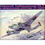 Бомбардировщик Пе-2 (серия 32) (UM103) Масштаб:  1:72