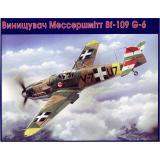 Истребитель Мессершмитт Bf-109G-6 венгерских ВВС (UM423) Масштаб:  1:48