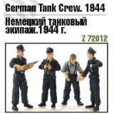 Немецкий танковый экипаж, 1944 года (ZEB-Z72012) Масштаб: