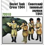 Советский экипаж танка, 1944 год (ZEB-Z72010) Масштаб:  1:72