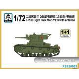 Танк T-26B Mod. 1933 с антенной (SMOD-PS720033) Масштаб:  1:72