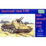 Зенитный танк Т-90 (UM394) Масштаб:  1:72