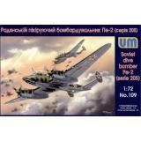 Пикирующий бомбардировщик Пе-2 (серия 205) (UM109) Масштаб:  1:72