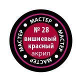 ZVE-MAKP28  Краска вишневая красная