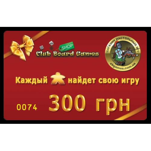 Подарочный сертификат на 300грн