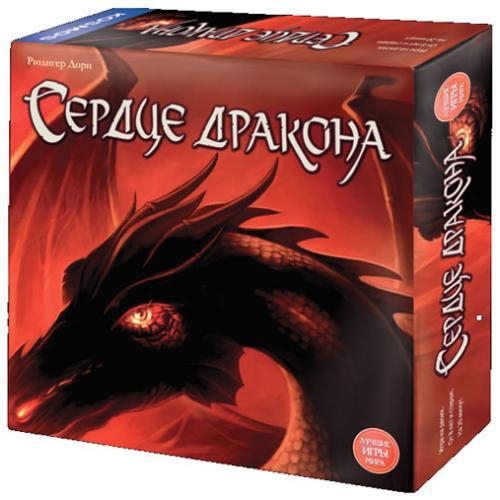 Dragonheart (Сердце Дракона)