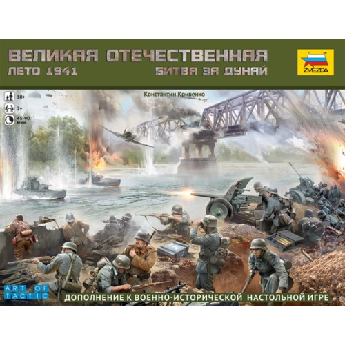 Великая Отечественная Лето 1941 Битва за Дунай
