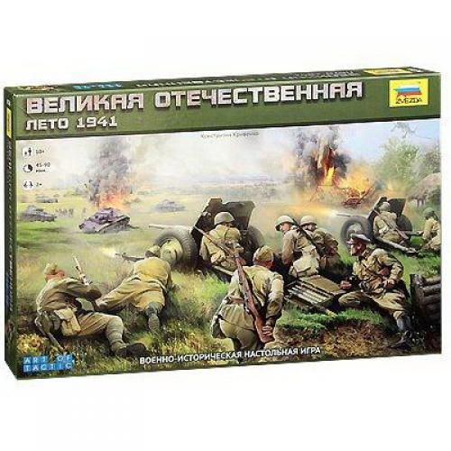 Великая Отечественная. Лето 1941