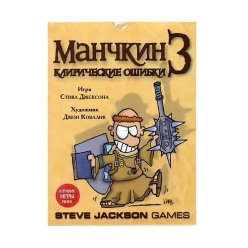 Манчкин 3 Клирические ошибки (Munchkin 3: Clerical Errors) (цветная версия) + ПОДАРОК