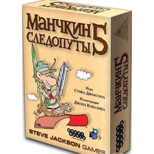 Манчкин 5 Следопуты (Munchkin 5 De-Ranged) + ПОДАРОК