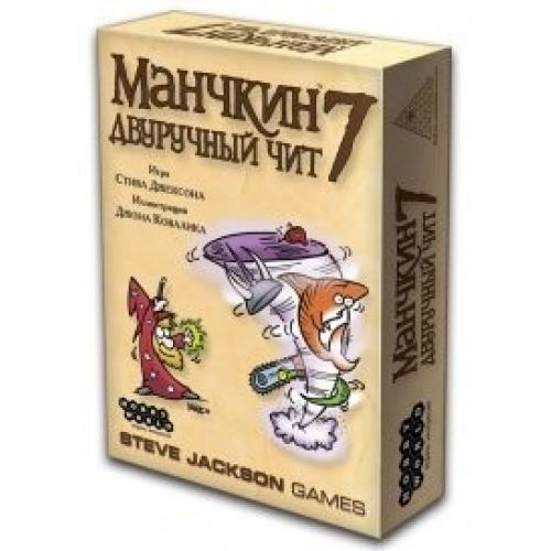 Манчкин 7 Двуручный Чит (Munchkin 7 Cheat With Both Hands) + ПОДАРОК