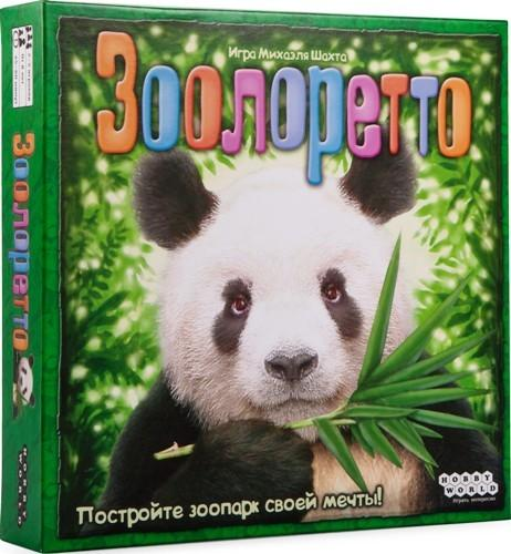 Zooloretto (Зоолоретто)