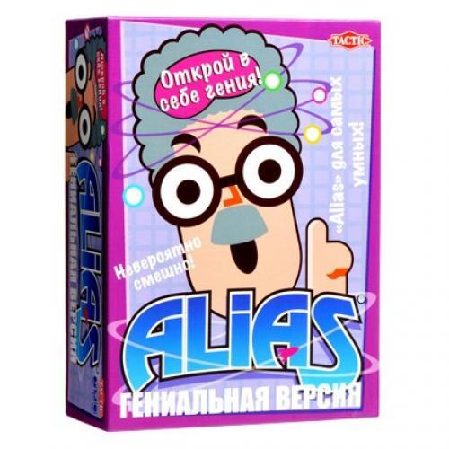 Алиас Гениальная версия (Genius Alias)