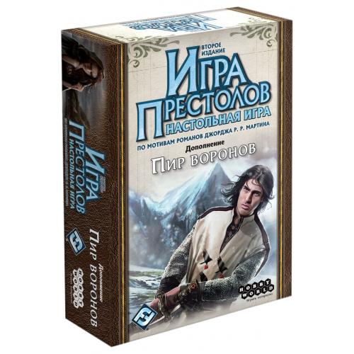Игра Престолов. Пир воронов (A Game of Thrones: The Boardgame - A Feast for Crows)