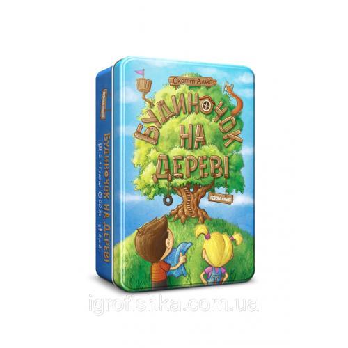 Будиночок на дереві (Домик на дереве, Best Treehouse Ever)