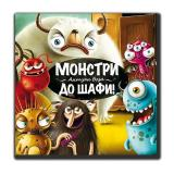 Монстри, до шафи! (Монстры, марш в шкаф! Monster Chase) + ПОДАРОК