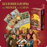 Колонизаторы: Мастера (Catan Scenarios: Helpers of Catan)