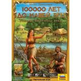 100000 лет до нашей эры Роскошь каменного века (Stone Age)
