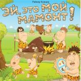 Большая охота (Эй, это мой мамонт!)