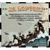 Развлекательная игра Магеллан За бортом! (MAG00012) CBGames