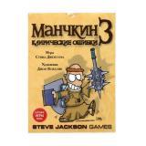 Манчкин 3 Клирические ошибки (Munchkin 3: Clerical Errors) (цветная версия)