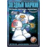 Манчкин Звёздный -  новая версия (Star Munchkin)