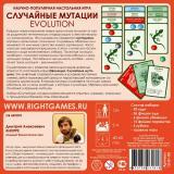Эволюция. Случайные Мутации (Evolution) новое издание