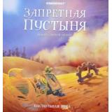 Запретная пустыня (Forbidden Desert: Thirst for Survival)