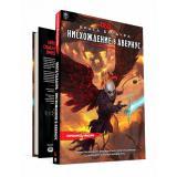 Книга Dungeons & Dragons: Врата Балдура – Нисхождение в Авернус (Dungeons & Dragons Baldur's Gate: Descent Into Avernus)