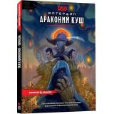 Dungeons & Dragons. Вотердип: Драконий куш (Waterdeep: Dragon Heist)